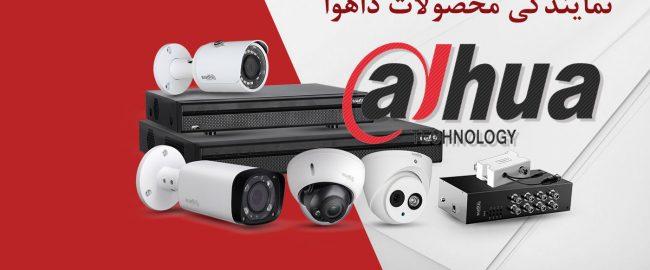 نماینده-داهوا-در-استان-کرمان