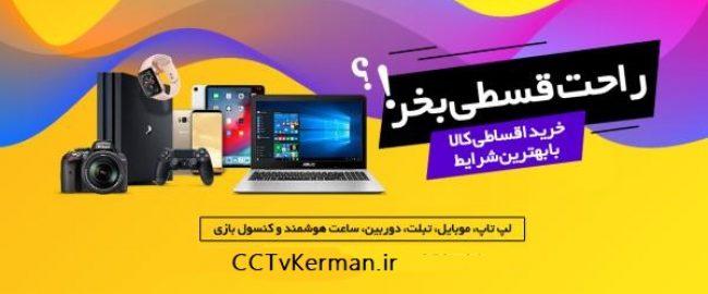 فروش اقساطی دوربین مداربسته بدون پیش پرداخت کرمان